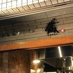 鉄板焼とワイン 鐵 -