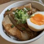 麺縁 ジョウモン - 限定のチャーシュー丼