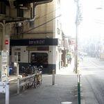 デイアンドナイト - 白金北里通り商店会