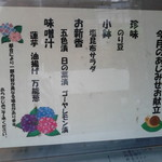 魚久 イートイン あじみせ - メニュー