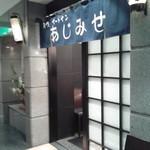 魚久 イートイン あじみせ - 外観