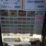 中華そば 四つ葉 - 券売機/2017/11