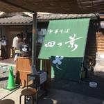 中華そば 四つ葉 - 店頭 大暖簾