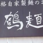 75819288 - 鶴見区  鶴麺