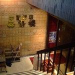 泰陽楼 - ビル地下が店舗