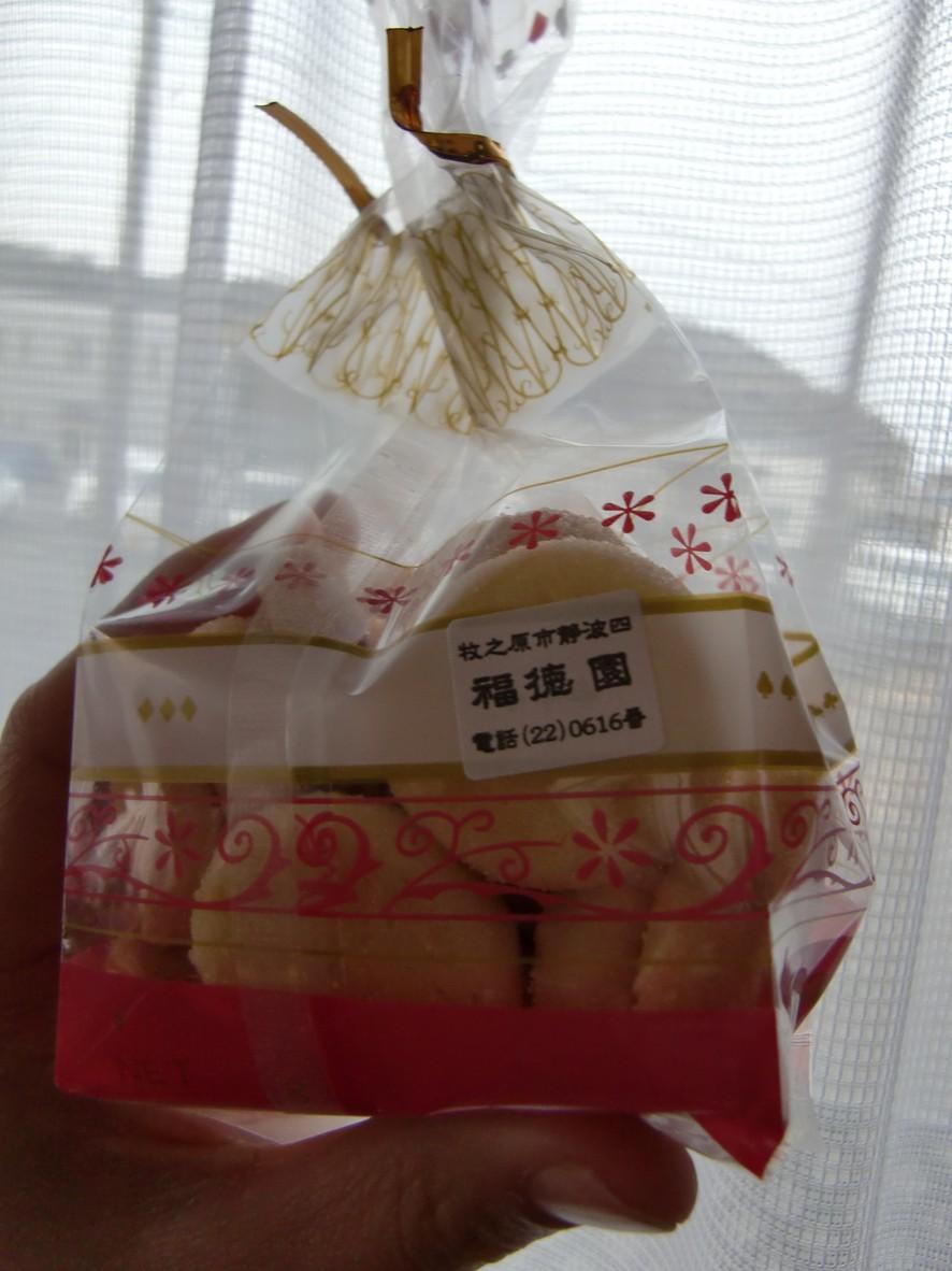 福徳園 name=