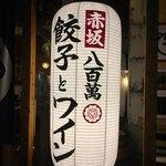 博多一口餃子 赤坂 八百萬 - いい感じの雰囲気「博多一口餃子 赤坂 八百蔓」さんです