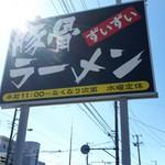 ずいずい - お約束のショット(σ・∀・)σゲッツ!!