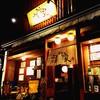 まほら処 福家 - 料理写真:ウルトラマン商店街の最後尾に、ある隠れ家的なお店です