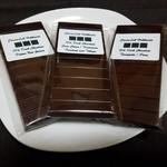 カカオラボ・ホッカイドウ - 三種類ほど購入
