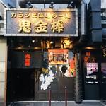 カラシビ味噌らー麺 鬼金棒 - 夕方、お店を出る頃には店内は満席ながらも、行列はなくなっていました。