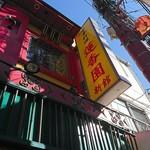 蓮香園 - 店頭1
