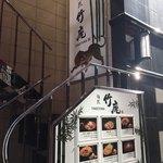 麺匠 竹虎 - 2階っす