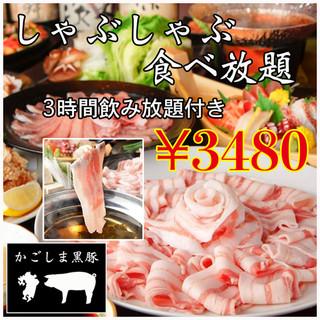 鹿児島県産黒豚のしゃぶしゃぶが食べ放題!