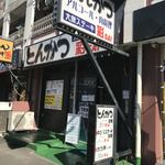 75829761 - 賑やかな店の看板。