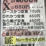75829772 - マヨネーズ20円。必要かな?って少し悩んだ。