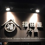 旬菓処福田屋 -