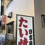 日吉屋 - お店外観