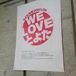 レストラン楓 - WE LOVE とよた!