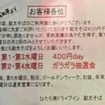 75831691 - 2017/11再訪 勘太そば 400円dayは第1,3水曜日