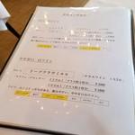 レストラン楓 - グラスワイン
