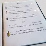 レストラン楓 - 輸入ビール