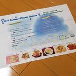 レストラン楓 - 2017 Summer Dinner Menu
