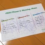 レストラン楓 - お子様メニューもあります