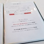 レストラン楓 - 赤ワイン