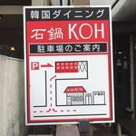 KOH - 駐車場案内