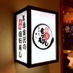 もりもり寿し - 店舗看板 2016.12.31