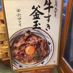 丸亀製麺 - メニュー2017.11現在