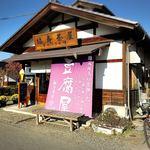 福寿茶屋 - 外観