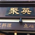 広州名菜 聚英 -