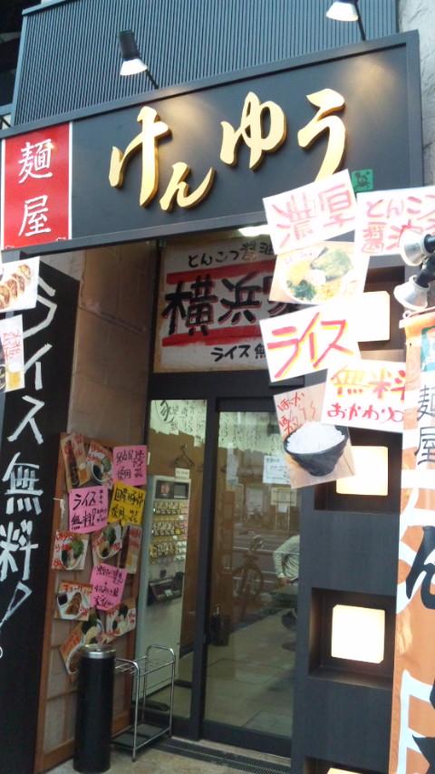 麺屋けんゆう 菊川店