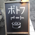ポトフ料理ジョワ -