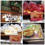 75842216 - 錦市場を散策中に面白い「バーガー」発見。