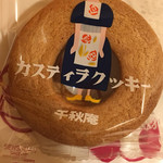 千秋庵 - 料理写真:カスティラクッキー(´∀`)