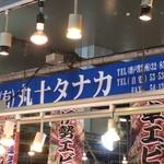 75843821 - お店の看板