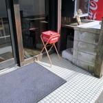 タナカ90 - 店外の喫煙スペース