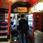 ちばから  - 市原本店のド並びを知る身には渋谷でこれなら御の字