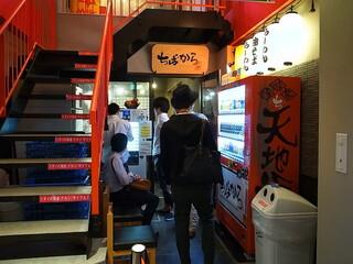 ちばから  渋谷道玄坂店 - 市原本店のド並びを知る身には渋谷でこれなら御の字
