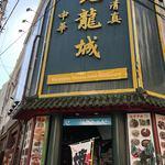 九龍城飯店  -