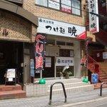 渡辺製麺 つけ麺 暁 - お店の外観です。