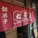 松島屋 -