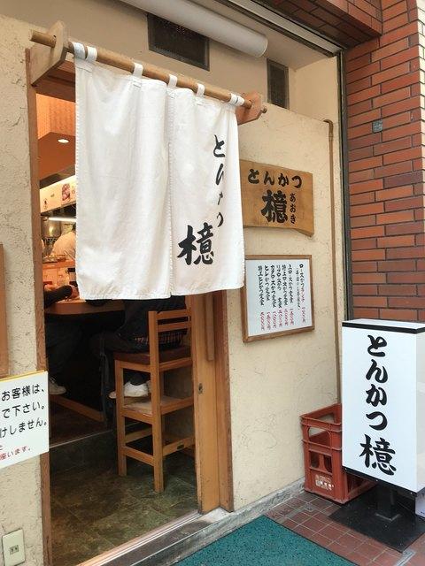 とんかつ檍 蒲田店 - 入り口です。