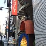 ミカド珈琲店 - 入り口です。