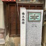 橋本珈琲 - 登録有形文化財