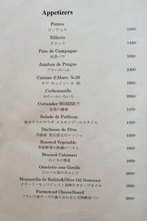マルディ・グラ - 2017.11 Appetizers