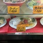 中華料理 しまむら - 中華式ランチありました